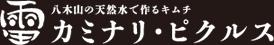 カミナリ・ピクルス